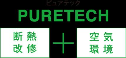PURETECH(ピュアテック)断熱改修+空気環境