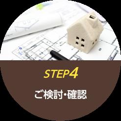 step4 ご検討・確認