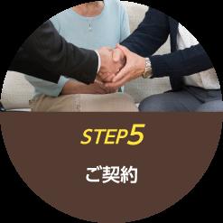 step5 ご契約