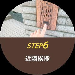 step6 近隣挨拶