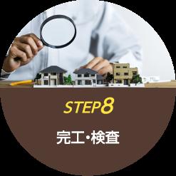 step8 完工・検査