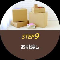 step9 お引渡し