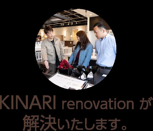 KINARI renovation が解決いたします。