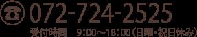 072-724-2525 受付時間 9:00〜18:00(日曜・祝日休み)